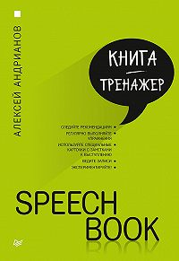 Алексей Андрианов -Speechbook
