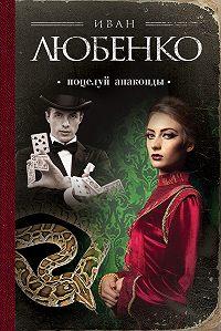 Иван Любенко - Поцелуй анаконды