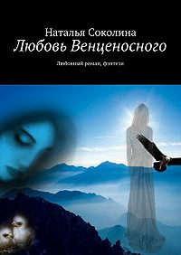 Наталья Соколина -Любовь Венценосного. Любовный роман, фэнтези
