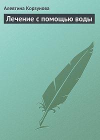 Алевтина Корзунова -Лечение с помощью воды