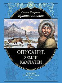 Степан Петрович Крашенинников -Описание земли Камчатки