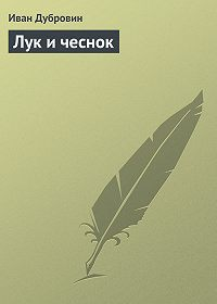 Иван Дубровин -Лук и чеснок