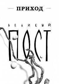 Коллектив Авторов - Приход № 4 (март 2014). Великий пост