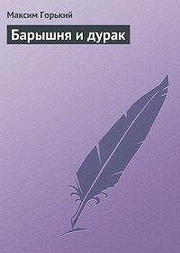 Максим Горький -Барышня и дурак