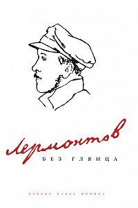 Павел Фокин -Лермонтов без глянца