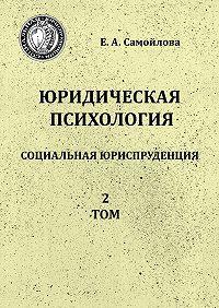 Екатерина Самойлова - Юридическая психология. Социальная юриспруденция. 2том