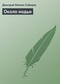Дмитрий Мамин-Сибиряк -Около нодьи