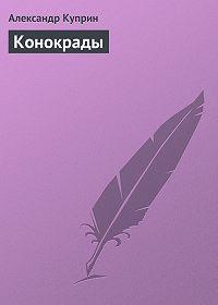 Александр Куприн -Конокрады