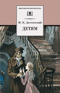 Федор Достоевский -Детям (сборник)