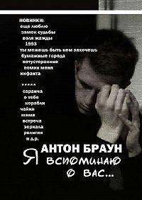 Антон Браун -Я вспоминаю о вас…