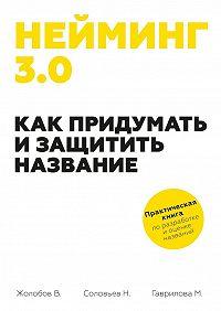 Владимир Жолобов -Нейминг 3.0. Как придумать и защитить название