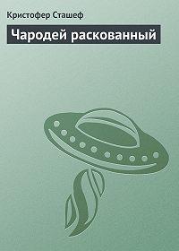 Кристофер Сташеф -Чародей раскованный