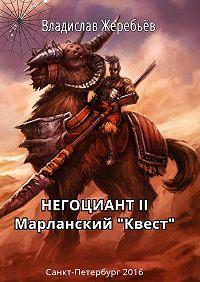 ВЛАДИСЛАВ ЖЕРЕБЬЁВ -Негоциант 2. Марланский Квест
