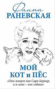 Фаина Раневская -Мой кот и пес. «Они живут как Сара Бернар, а я сама – как собака»