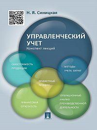 Наталья Синицкая -Управленческий учет. Конспект лекций. Учебное пособие