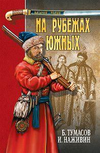 Иван Наживин, Борис Тумасов - На рубежах южных (сборник)