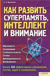 Светлана Присталова - Как развить суперпамять, интеллект и внимание