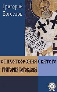 Григорий Богослов -Стихотворения святого Григория Богослова