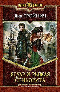 Яна Тройнич -Ягуар и рыжая сеньорита