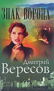 Дмитрий Вересов -Знак Ворона