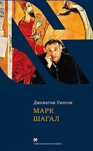 Джонатан Уилсон -Марк Шагал