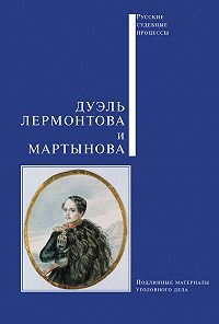 Сборник -Дуэль Лермонтова и Мартынова