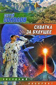 Сергей Соколов -Схватка за будущее