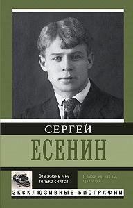 Сергей Есенин -Эта жизнь мне только снится