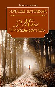 Наталья Батракова -Миг бесконечности