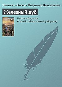 Владимир Венгловский -Железный дуб