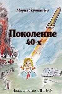 Мария Украинцева -Поколение 40-х