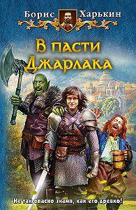 Борис Харькин -В пасти Джарлака