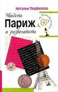 Наталья Перфилова -Увидеть Париж и разбогатеть