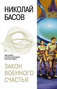 Николай Басов - Закон военного счастья