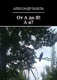 Александр Базель -ОтАдоЯ! АЯ?