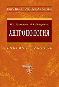 Валентина Алексеевна Овчаренко -Антропология: учебное пособие