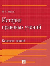 Игорь Исаев - История правовых учений. Конспект лекций