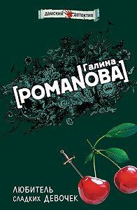 Галина Романова -Любитель сладких девочек