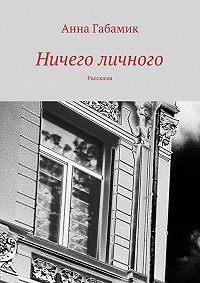 Анна Габамик -Ничего личного (сборник)