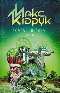 Макс Кідрук -Любов і піраньї