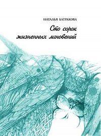 Наталья Батракова -Сто сорок жизненных мгновений