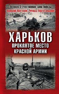Валерий Абатуров -Харьков – проклятое место Красной Армии