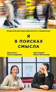 Ольга Андреева -Я в поисках смысла. Открытый разговор журналиста и священника