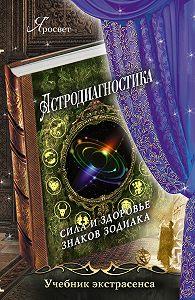 Яросвет -Астродиагностика. Сила и здоровье знаков зодиака
