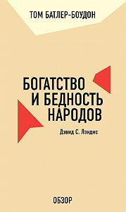 Том Батлер-Боудон -Богатство и бедность народов. Дэвид С. Лэндис (обзор)