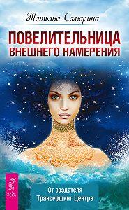 Татьяна Самарина -Повелительница внешнего намерения