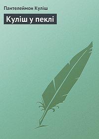 Пантелеймон Куліш -Куліш у пеклі