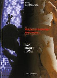 Лола Елистратова -Физиологическая фантазия. Бог ищет тебя