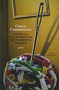 Ольга Славникова - Стрекоза, увеличенная до размеров собаки