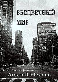 Андрей Нечаев -Бесцветный мир